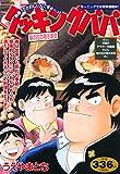 クッキングパパ 梅の花の巻き寿司 (講談社プラチナコミックス)