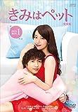 きみはペット<完全版>DVD-BOX1[DVD]