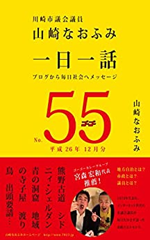[山崎 なおふみ, マゼランジャパン]の一日一話 Vol.55