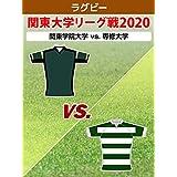 【限定】ラグビー 関東大学リーグ戦2020 関東学院大学 vs. 専修大学