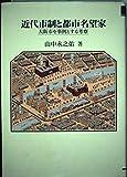 近代市制と都市名望家―大阪市を事例とする考察
