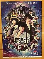 映画「屍人荘の殺人」浜辺美波 神木隆之介 主演 B5チラシたたんだ状態 ・非売品
