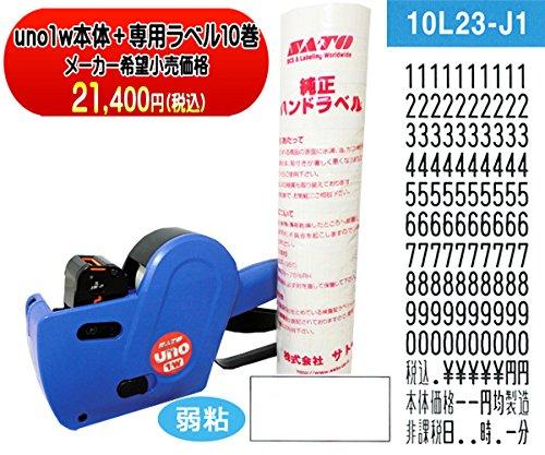 ハンドラベラー uno1w 本体+標準ラベル10巻セット 本体印字: 10L23-J1 ラベル: 白無地/弱粘 インク付き