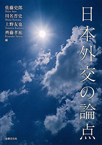 日本外交の論点の詳細を見る