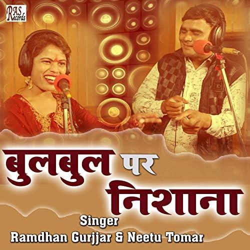 Ramdhan Gurjjar & Neetu Tomar