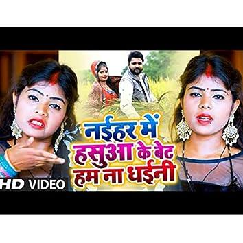 Naihar Main Hasua Ke Bet Hum Na Dhaini (Bhojpuri Song)