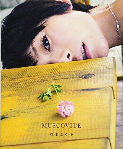『真木よう子写真集 MUSCOVITE(モスコヴァイト)』のトップ画像