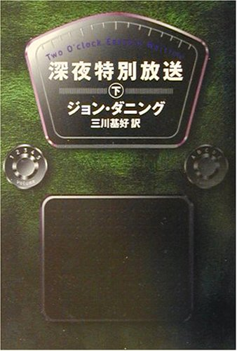 深夜特別放送〈下〉 (ハヤカワ・ミステリ文庫)