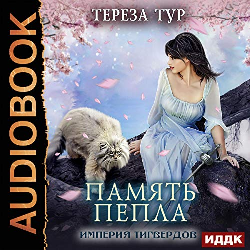 The Tigward Empire IV. Memory of Ashes (Russian Edition) audiobook cover art