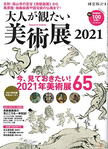 大人が観たい 美術展 2021 (時空旅人別冊)