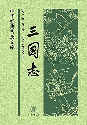 三国志(中华经典普及文库) (中华书局出品)