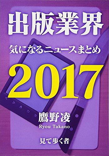 出版業界気になるニュースまとめ2017の詳細を見る