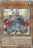 遊戯王 IGAS-JP008 戦華の仲-孫謀 (日本語版 20thシークレットレア) イグニッション・アサルト