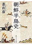 朝鮮半島史 (角川ソフィア文庫)