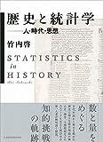 歴史と統計学 ——人・時代・思想 - 竹内 啓
