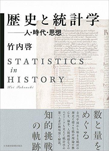 歴史と統計学 ――人・時代・思想