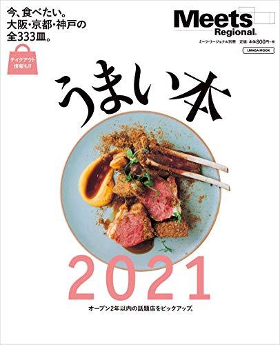 うまい本2021 (エルマガMOOK ミーツ・リージョナル別冊) - 京阪神エルマガジン社
