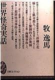 世界怪奇実話 (文庫コレクション―大衆文学館)