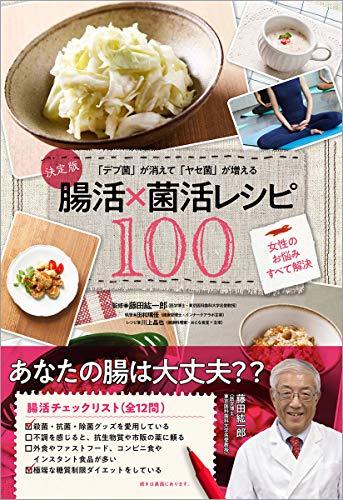 徳間書店『「デブ菌」が消えて「ヤセ菌」が増える腸活×菌活レシピ100』