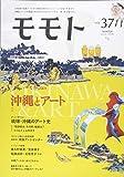 モモトVol.37 (沖縄と アート特集)
