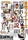ベースボールマガジン 2020年 09 月号 特集:東映フライヤーズ暴れん坊伝説