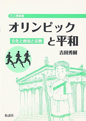 オリンピックと平和―文化と政治と宗教 (ミニ授業書)の詳細を見る