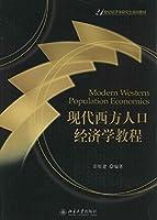 现代西方人口经济学教程