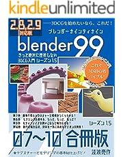 Blender99 きっと絶対に挫折しない3DCG入門 シーズン1.5 合冊版07〜10 Blender99 シーズン1.5 合冊版 (Newday Newlife 出版部)