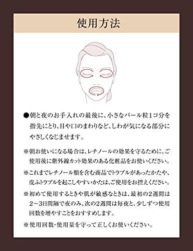 エリクシールホワイトエンリッチドリンクルホワイトクリームL純粋レチノール配合22g【医薬部外品】
