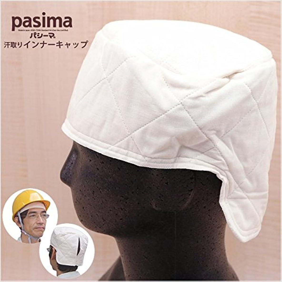 電気的ブラインドクリックパシーマの汗とりインナーキャップ フリーサイズ pasima (28110018)