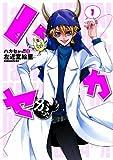 ハカセがっ!! 1 (シルフコミックス 31-1)