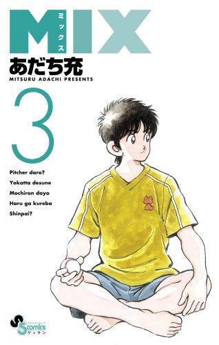 MIX (3) (ゲッサン少年サンデーコミックス)