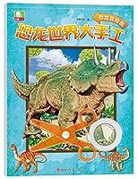 恐龙世界大手工:恐龙冒险园