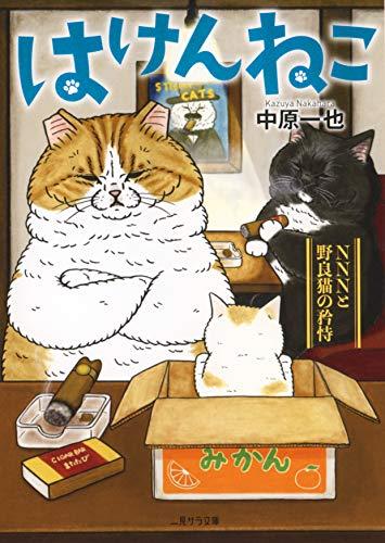 [画像:はけんねこ ~NNNと野良猫の矜恃~ (二見サラ文庫 な 1-2)]