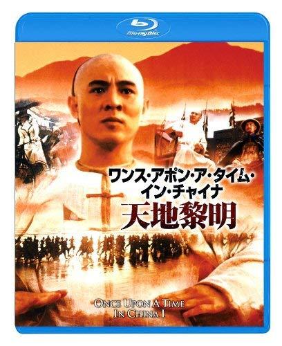 ワンス・アポン・ア・タイム・イン・チャイナ/天地黎明 Blu-ray