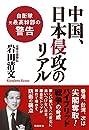 中国、日本侵攻のリアル