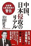 中国、日本侵攻のリアル (自衛隊元最高幹部の警告)