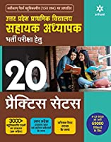 20 Practice Sets Uttar Pradesh Prathmik Vidhyalya Sahayak Adhyapak