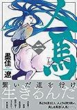 人馬(二)