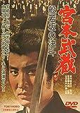 宮本武蔵 般若坂の決斗[DVD]