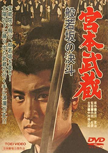 宮本武蔵 般若坂の決斗 [DVD]