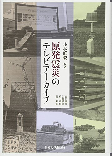 原発震災のテレビアーカイブ