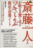 図解斎藤一人さんが教える驚くほど「ツキ」をよぶ魔法の言葉ノート―「日本一の大金持ち」が実践している、楽しみながらできる「非常識」な成功法則!