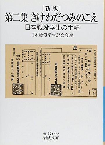 第二集 きけ わだつみのこえ―日本戦没学生の手記 (岩波文庫)