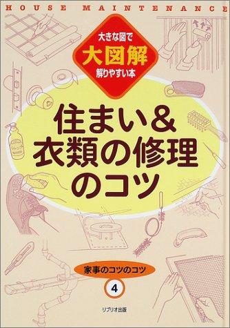 家事のコツのコツ―大図解 (4) (大図解-大きな図で解りやすい本-)