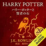ハリー・ポッターと賢者の石: Harry Potter and the Philosopher's Stone