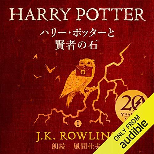 ハリー・ポッターと賢者の石 Audiobook By J.K.ローリング, 松岡 佑子 cover art