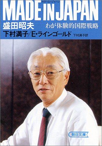 MADE IN JAPAN(メイド・イン・ジャパン)―わが体験的国際戦略 (朝日文庫)
