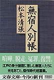 無宿人別帳 (文春文庫) - 松本 清張