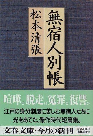 無宿人別帳 (文春文庫)